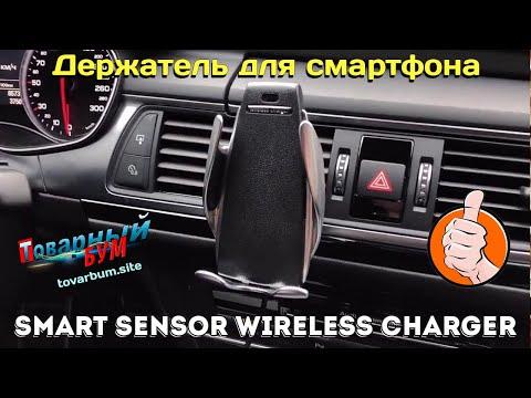 Автомобильный держатель Smart Sensor Wireless Charger