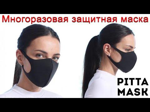 Многоразовая защитная маска Pitta Mask