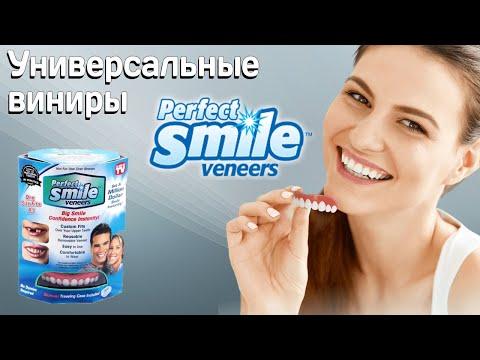 Универсальные виниры Perfect Smile Veneers