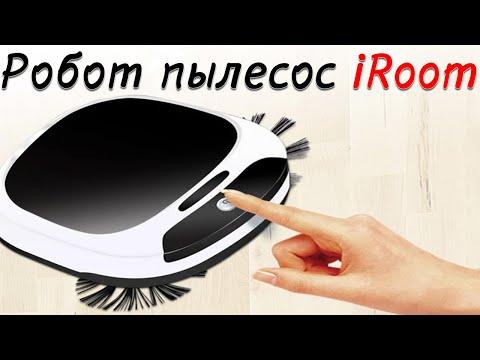 Робот пылесос iRoom