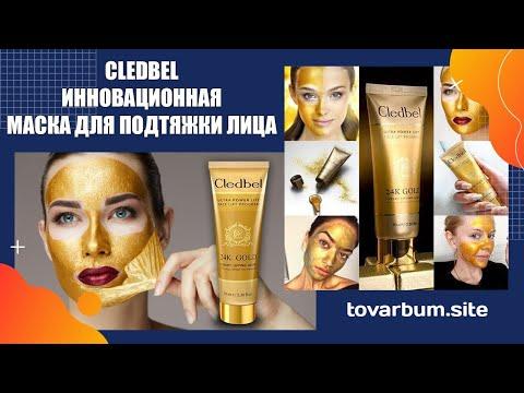 Cledbel 24K Gold - маска-пленка с лифтинг-эффектом - ОТЗЫВ