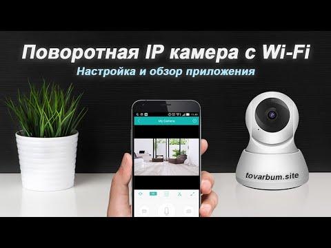 Поворотная IP камера с Wi Fi Настройка и обзор приложения