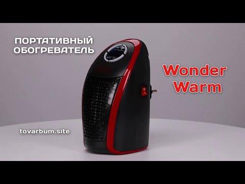 Портативный обогреватель Wonder Warm