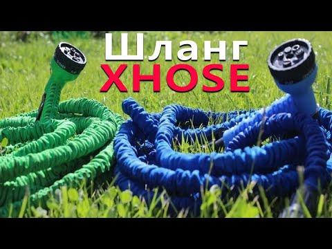Шланг XHOSE