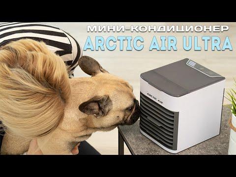 Кондиционер Arctic Air Ultra ❄❄❄