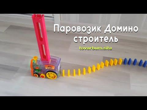 Игрушка - паровозик-строитель домино 🚂