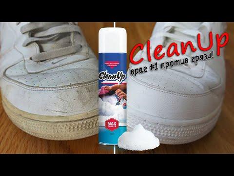 🙆Чистящее средство CleanUp
