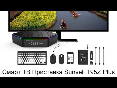 Cмарт ТВ Приставка Sunvell T95Z Plus