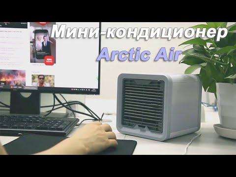 Мини кондиционер Arctic Air ❄❄❄