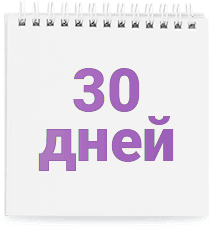 Календарь с надписью - 30 дней