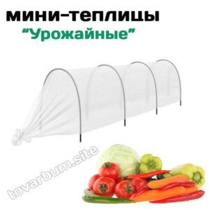 Парник Урожайный
