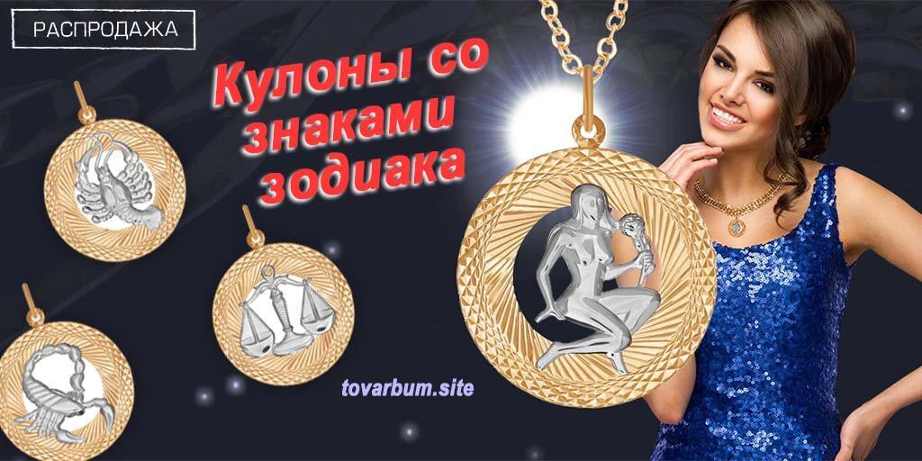 Кулоны со знаками зодиака. Распродажа на сайте интернет-магазина - Товарный БУМ