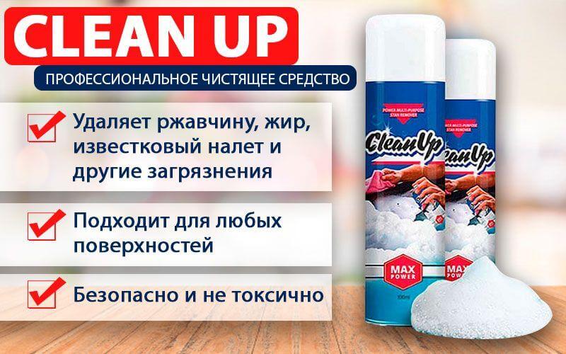 Чистящее средство CleanUp (Клин Ап) и его основные преимущества