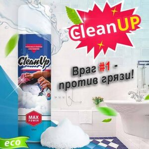Чистящее средство CleanUp - враг #1 против грязи!