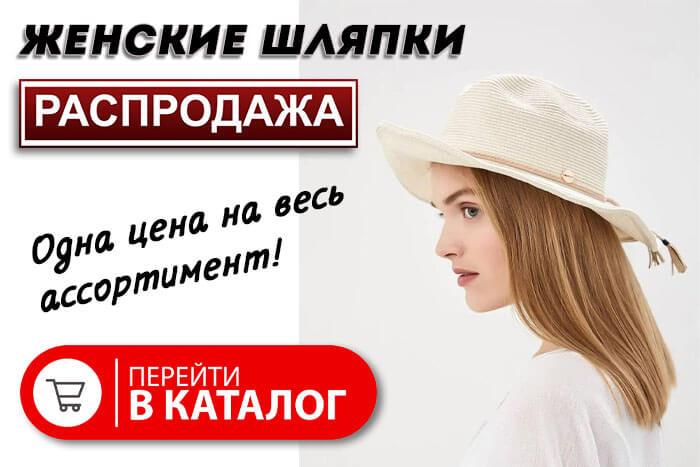 Женские летние шляпки по доступным ценам. РАСПРОДАЖА! Вход в каталог. Сайт Товарный БУМ – tovarbum.site