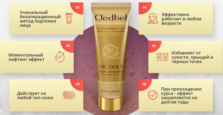Преимущества маски-пленки Cledbel 24K Gold