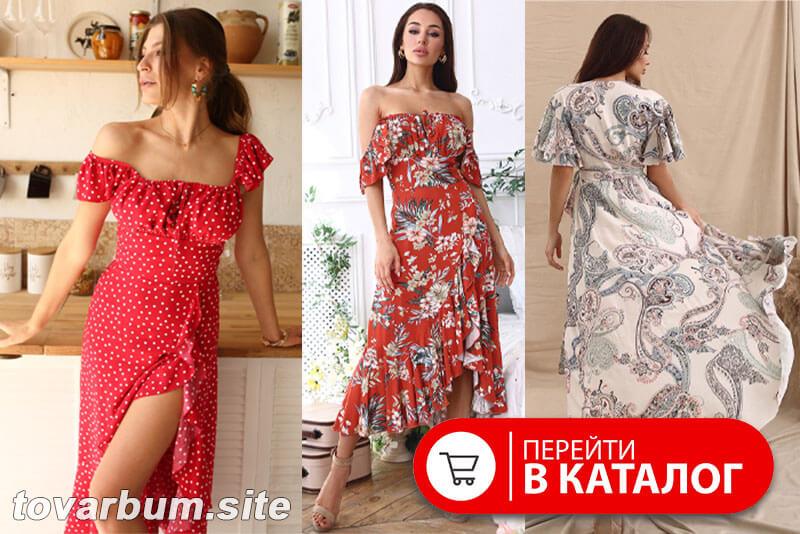 Легкие и комфортные платья Идеальное лето – РАСПРОДАЖА на сайте Товарный БУМ.