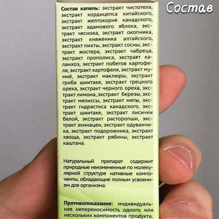 Папидерм (Papiderm) - состав капель